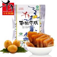 【章贡馆】千年食品 江西特产南酸枣糕300g蜜饯果干休闲零食软糖酸枣糕