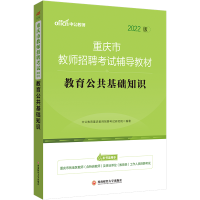 中公教育・2020重庆市教师招聘考试辅导教材:教育公共基础知识(全新升级)