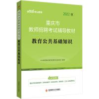 中公教育2021重庆市教师招聘考试教材:教育公共基础知识