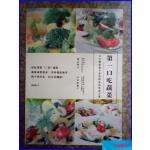 【二手旧书8成新】【现货~】第一口吃蔬菜9787313129857 /[日]尾