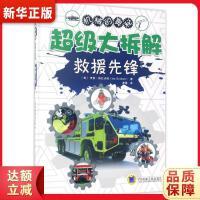 超级大拆解 救援先锋 伊恩・格拉汉姆(Ian Graham) 9787111564508 机械工业出版社 新华书店 品