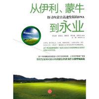 从伊利、蒙牛到永业(探寻内蒙古高速发展的DNA) 汉明 中信出版社 9787508627687
