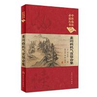 中医临床必读丛书(典藏版)・素问病机气宜保命集