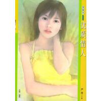 季候风・第5辑203:优质情人