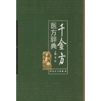 千金方医方辞典