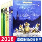 长青藤国际大奖小说书系第七辑 织梦人 教堂老鼠的大冒险 最后的夏天 奔跑的少年 神秘的日落山 手推车