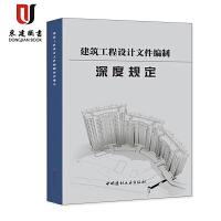 2016年版 建筑工程设计文件编制深度规定