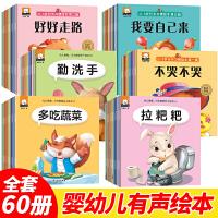 全60册 宝宝早教绘本0-3岁 幼儿阅读故事书籍启蒙翻翻看婴儿童睡前图书1-2周岁好行为习惯养成与情商培养绘本适合一两