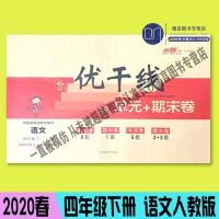 2020春 优干线 四年级语文下册人教版 优翼丛书