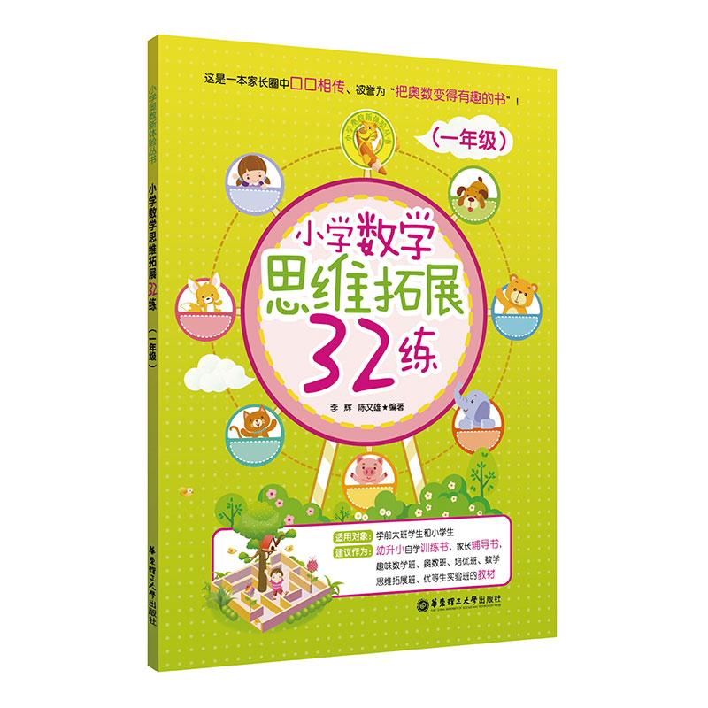 """小学数学思维拓展32练(一年级) 这是一本家长圈中口口相传、被誉为""""把奥数变得有趣的书""""!"""