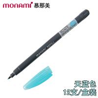 韩国monami/慕娜美04031T15 新概念水性纤维笔/彩色中性笔笔芯 天蓝色12支可换替芯勾线笔 签字笔勾线绘图