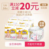 baby超棉柔中薄婴儿拉拉裤男女通用宝宝纸尿裤L21片*4包装a201