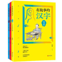 有故事的汉字第四辑全3册 动物植物篇+日月星辰篇+人文历史篇小学阶段儿童汉字学习常见汉字成语汉语启蒙
