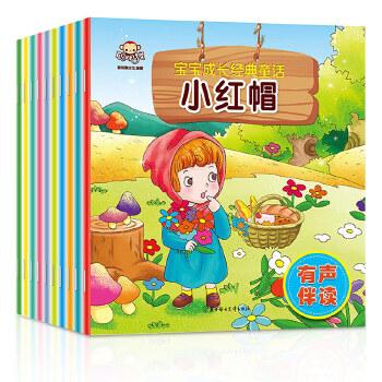 *宝宝成长经典童话 全10册有声读物图书 0-3-6岁启蒙早教童话故事书儿童书籍婴儿幼儿绘本图画书宝宝睡前亲子故事书