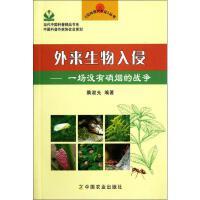 外来生物入侵 一场没有硝烟的战争 中国农业出版社
