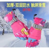 儿童手套冬滑雪保暖手套加厚男童玩雪手套加绒防水骑车学生女手套 触屏-玫红