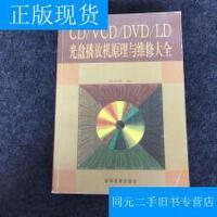 【旧书二手书】【正版现货】CD/VCD/DVD/LD光盘播放机原理与维修大全 /钟光明 高等教育出版社