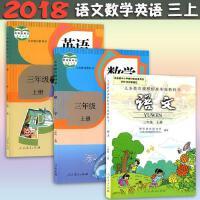 2018前正版3三年级上册课本全套教材教科书三3本三年级上册语文数学英语课本全套新起点英语(3上)/义教课程标准实验教
