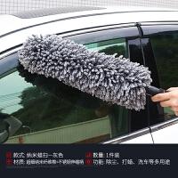 超纤维可伸缩纳米尘拖 擦车扫 汽车蜡扫 洗车蜡扫 除尘扫 车掸子