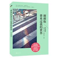 【新书店正版】谢谢你曾来过我的世界仲尼北京燕山出版社9787540235512