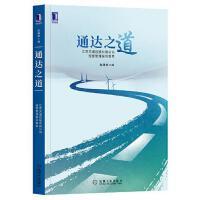 通达之道 江苏交通控股有限公司经营管理案例集萃