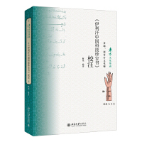 《伊利汗中国科技珍宝书》校注