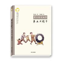 曹文轩说故事――第五只轮子