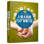 人体大药房:150个保健穴位(汉竹)