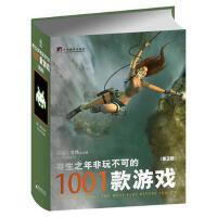 【二手旧书9成新】 有生之年非玩不可的1001款游戏 第2版 (英)托尼.莫特 中央编译出版社