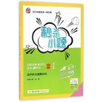 高中语文(必修3R)