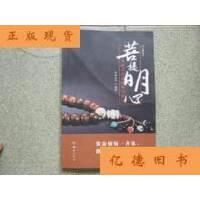 【二手旧书9成新】菩提明心:―菩提子串珠配饰与把玩