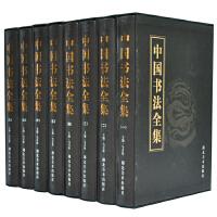 中国书法全集 精装8册 甲古文碑帖书法行书草书隶书篆刻