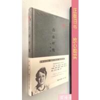 【旧书二手书85品】自由呼吸(精装) /李辉 著 海天出版社