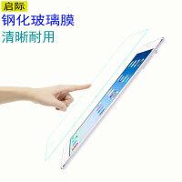 苹果ipad mini2 mini3mini4钢化玻璃膜迷你1贴膜防爆屏保护膜