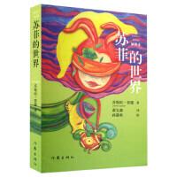 苏菲的世界插图本 乔斯坦贾德著萧宝森译孙懿欢绘长篇小说 作家出版社