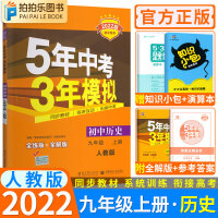 五年中考三年模拟九年级上册历史 人教版2022年新版5年中考3年模拟