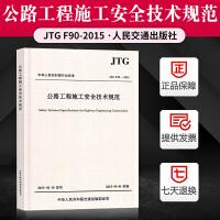 正版 JTG F90-2015 公路工程施工安全技术规范 (替代JTJ 076-95)高速公路新规范 中国人民共和国交通