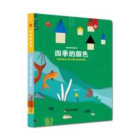 【现货】 奇思妙想创意玩具书 四季的颜色  9787531574811