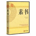 素书 [汉] 黄石公 9787210085386 江西人民出版社 新华书店 品质保障