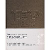 中国艺术动画三十年