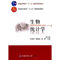 生物统计学(第2版)