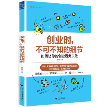 创业时,不可不知的细节(pdf+txt+epub+azw3+mobi电子书在线阅读下载)