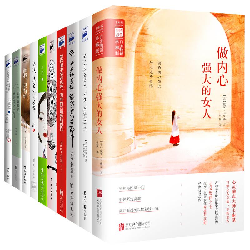 女性进阶必读---愿你成为内心强大的自己(全10册) 精选刘墉、卡耐基、梁启超等名家版本,全彩或双色精美印刷,女性进阶必读,做灵魂有香气的女子。