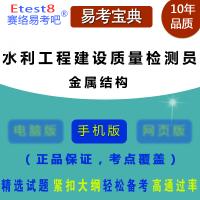 2020年水利工程质量检测员考试(金属结构)易考宝典手机版