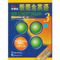 【速发】朗文外研社 新概念英语第三册(学生用书 录音磁带)全套学习盒装