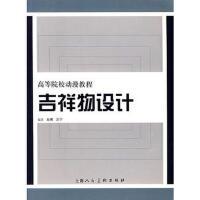 【二手旧书9成新】吉祥物设计 汪宁 上海人民美术出版社