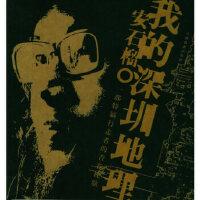 【二手旧书9成新】 我的深圳地理安石榴中国戏剧出版社