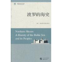 【正版新书】波罗的海史 (英)帕尔默 东方出版中心 9787547306109