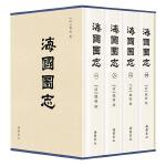 海国图志(全四册)