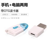 安卓手机电脑otg两用读卡器汽车车载MP3小型Micro sd卡转接头SN7897 c310两用读卡器―半透蓝 USB